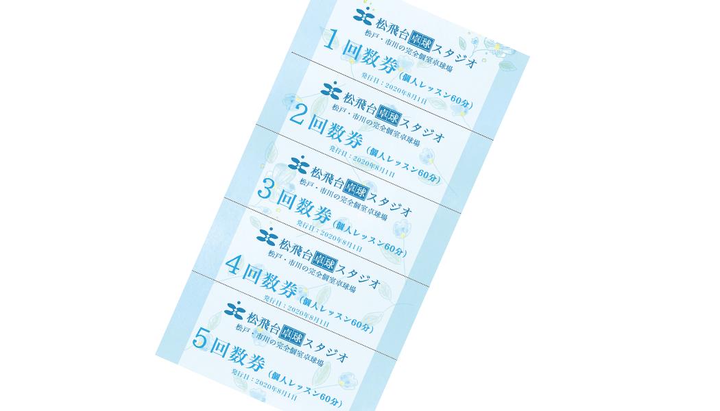 回数券(5枚綴り)