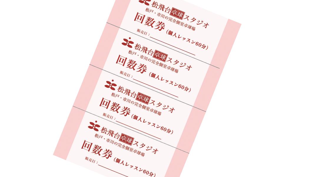 回数券(4枚綴り)